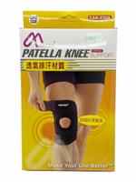 MAXCARE 璟茂肢體護具 展開式 醫療護膝 (兩側附彈簧條) 1枚 CAK-230A😊026723《全月刷卡累積滿$3000賺5%回饋》