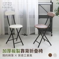 日式加厚板製靠背折疊椅 折疊凳 板凳 摺疊椅 摺疊凳 靠背椅 折合椅 折合凳 圓凳 褶疊椅 休閒椅 可收納椅子 工業風