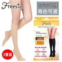 【Freesia】醫療彈性襪超薄型-包趾小腿壓力襪(2雙組-靜脈曲張襪)