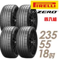 【倍耐力】P ZERO PZ4 舒適操控輪胎_四入組_235/55/18(PZ4)
