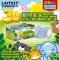 萊潔 LAITEST 動物家族3D醫療防護口罩(兒童用)(藍色動物家族)/50入盒裝