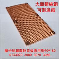 《現貨-通用》RTX3090 背板 純銅 散熱片 挖礦3060 3080 顯卡 散熱器 輔助 顯存 散熱