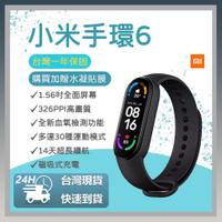 台灣現貨! 小米手環6 & NFC版 台灣一年保固 1.56吋全面屏幕 高畫質 全新血氧檢測 睡眠監測 30種運動模式