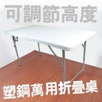 【露營達人】可調桌腳塑鋼萬用折疊桌(/塑鋼桌/摺疊長桌/會議桌/烤肉桌/展覽桌/活動露營/普渡桌)