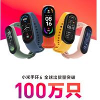 台湾出货 智能手環 小米6 小米手環6  運動手環 預購 血氧偵測 小米手環 標準版送錶帶送貼膜
