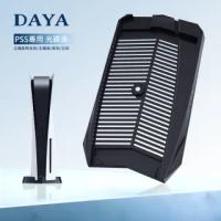【DAYA】副廠 PS5光碟版 專用 主機散熱支架/主機座/底架/立架