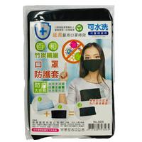 百和竹炭纖維口罩防護套 防疫專區 口罩