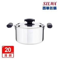 【SILWA 西華】極光304不鏽鋼複合金湯鍋20cm-曾國城熱情推薦