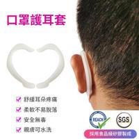 SGS認證 矽膠 口罩護耳套 2入/1對(口罩減壓神器 護耳掛勾 耳掛 口罩神器 防勒耳)