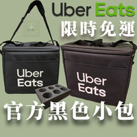 [現貨供應中] ubereats 官方新品 小保溫袋  uber eats 提袋 綠色小包 黑色小包 Ubereats