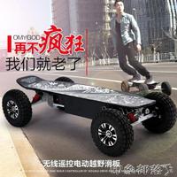 800W越野遙控電動滑板車漂移車電動車成人動力代步公路四輪車 MKS 全館免運