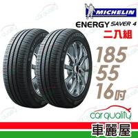 【Michelin 米其林】SAVER 4 省油耐磨輪胎_二入組_185/55/16(車麗屋)