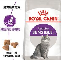 小Q狗~法國皇家 ROYAL CANIN S33(腸胃敏感貓) 貓飼料 貓乾糧~10公斤/包