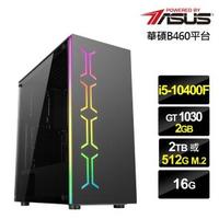 【華碩平台】i5六核{飄流策士}GT1030獨顯電玩機(i5-10400F/16G/512G_SSD/GT1030-2G)