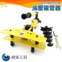 『頭家工具』 油壓彎管器 手動液壓彎管機 1寸 銅管鋼管鍍鋅管 彎管工具 整體式彎管器 MIT-SWG1334