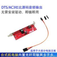 小紅書推薦聲卡臺式機電腦主板SPDIF OUT輸出數字音頻AC3DTS源碼光纖同5.1聲卡熱賣