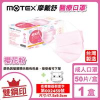 (任選8盒享9折)摩戴舒 MOTEX 雙鋼印 成人醫療口罩 (櫻花粉) 50入/盒 (台灣製造 CNS14774) 專品藥局【2018465】《全月刷卡累積滿$3000賺5%回饋》