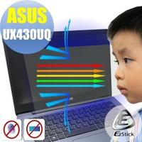 【Ezstick】ASUS UX430 UX430U UX430UQ 防藍光螢幕貼(可選鏡面或霧面)