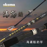 【免運費】最便宜釣具 寶熊 OKUMA  寶熊 海鳶 一代 二代 船釣竿  船竿