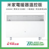 米家電暖器溫控版 現貨免運 110V~220V可用 暖氣 小米電暖器 電暖爐【刀鋒】