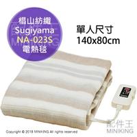 現貨 日本製 椙山紡織 Sugiyama NA-023S 單人 電熱毯 電毯 可水洗 保暖 140x80cm