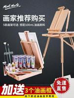 油畫套裝初學者油畫顏料入門專用油畫架畫箱折疊便攜收納支架