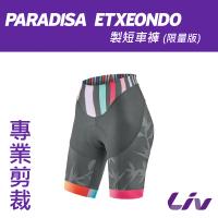 【GIANT】Liv PARADISA短車褲-限量版