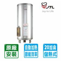 【喜特麗】北北基安裝標準型20加侖儲熱式電熱水器(JT-EH120D)