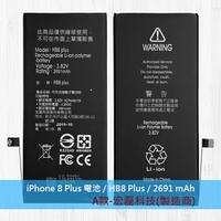【加贈 Apple充電線(副廠)x1】BSMI Apple 內置電池 iPhone 8 Plus 5.5吋 DIY電池組 拆機工具組 拆機零件 充電電池 鋰電池 更換 零循環