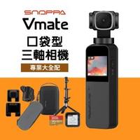 【SNOPPA 隨拍】Snoppa Vmate 微型口袋三軸相機 專業大全配(原廠公司貨)