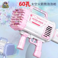 泡泡槍 手持吹泡泡機 60孔泡泡機2021新款男孩火箭少女心ins網紅兒童手持加特林爆52槍4『cyd7157』