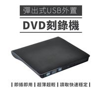 USB 3.0 DVD-ROM Combo 外接式 光碟機 可燒錄DVD/CD(DVD-ROM)