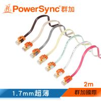 【福利品】群加 Powersync CAT7 室內設計款/2M 10Gbps超高速網路線(CAT7-EFIMG20)