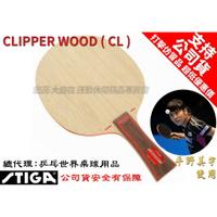 STIGA 80g 輕量化 Clipper Wood CL 平野美宇 桌球拍 乒乓球拍 桌拍 刀板【大自在運動休閒精品店】