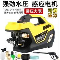 全自動高壓洗車神器可擕式清洗機可調壓家用洗車機自動水槍高壓清洗機110V 可開發票 快速出貨