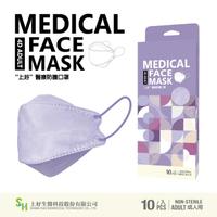 【上好生醫】成人立體|紫色|10入裝 醫療防護口罩