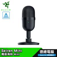 【RAZER 雷蛇】Seiren Mini 魔音海妖 麥克風 直播麥克風 /心型麥克風/專業錄音品質/防震架/USB