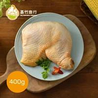 【嘉竹商行】去骨雞腿排 400g±10%/支 生玉米雞(文昌雞) 台灣土雞
