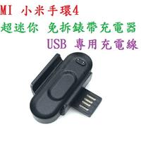 【超迷你 免拆錶帶充電器】MI 小米手環4 專用充電線/電源適配器/副廠