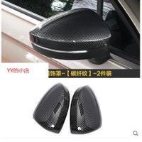 YY-VW 16-20 Touran後視鏡蓋裝飾蓋汽車用品內外飾改裝專用配件 Touran L