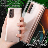 【CityBoss】for 三星 Samsung Galaxy Z Fold 2 高質感透明PC保護硬殼