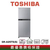 TOSHIBA東芝 GR-A25TS 192L 變頻 一級省電 雙門電冰箱