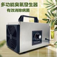 現貨現貨 臭氧產生器 110v家用除甲醛汽車消毒機 空氣殺菌殺菌臭氧