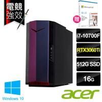 【+微軟Microsoft 365】Acer NITRO N50-610SE i7 電競電腦(i7-10700F/16G/512G SSD/RTX3060Ti 8G/W10)