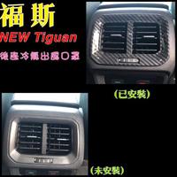 NEW TIGUAN /TOURAN 後座冷氣出風口罩