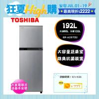 【TOSHIBA 東芝】192公升一級能效變頻電冰箱GR-A25TS(S)