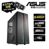 【NVIDIA】i5六核{布蘭德}RTX2060獨顯電玩機(I5-9400F/華碩H310/16G/480G_SSD/ZOTAC RTX2060-6G)