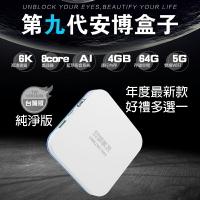 [免運]最新款 純淨版 安博9 安博盒子 電視盒 6K 4G+64GB 硬體升級網速更快 好禮多選一 UBOX9 X11