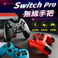 【內建陀螺儀!具連發功能】 Switch pro 手把 遊戲搖桿 遊戲手柄 無線手柄 Switch 搖桿【A2118】