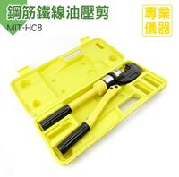 《安居生活館》8T 鋼筋剪切斷機 可攜式電動油壓液壓鋼 手工具 機車鎖 油壓剪 筋切斷工具 MIT-HC8